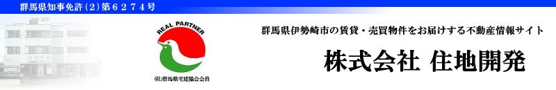 (株)住地開発不動産情報_賃貸・売買/マンション・アパート等